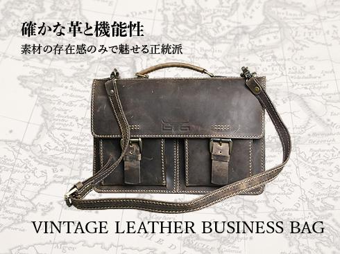 VINTAGE LEATHER BUSINESS BAG